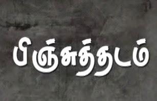 Pinchuthadam Award winning heart touching tamil short film