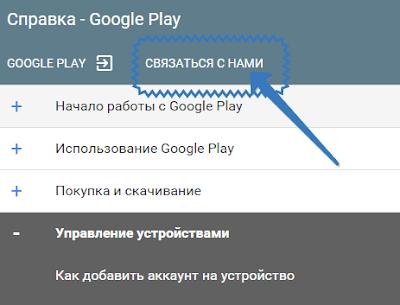 Google Play саппорт