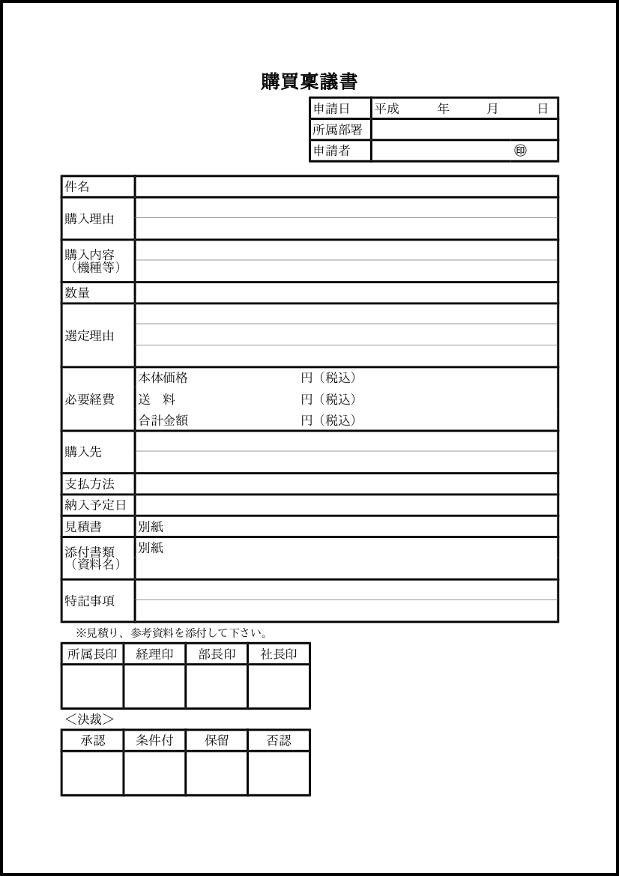 購買稟議書 012