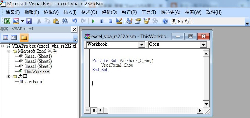 楊荖葉: Excel VBA開啟檔案後自動執行表單
