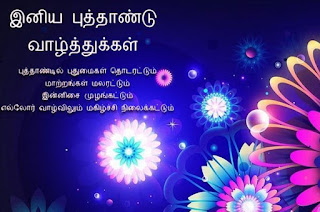 Happy Easter Photos in Tamil 2018-