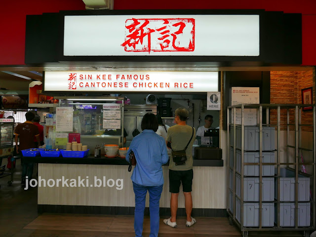Sin-Kee-Famous-Cantonese-Chicken-Rice-新记驰名鸡饭