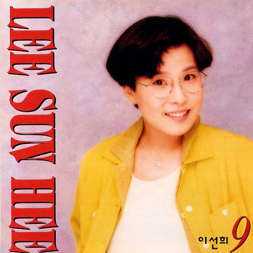 Lee Sun Hee – Vol. 9 한송이 국화
