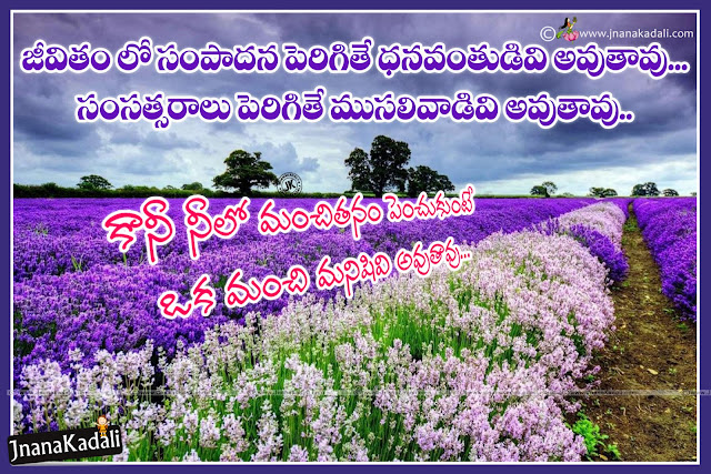 Telugu Motivational Quotes-Being Human Quotes in Telugu, Telugu Manchimatalu, Telugu success messages