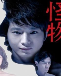 Quái Vật - Kaibutsu (2013)