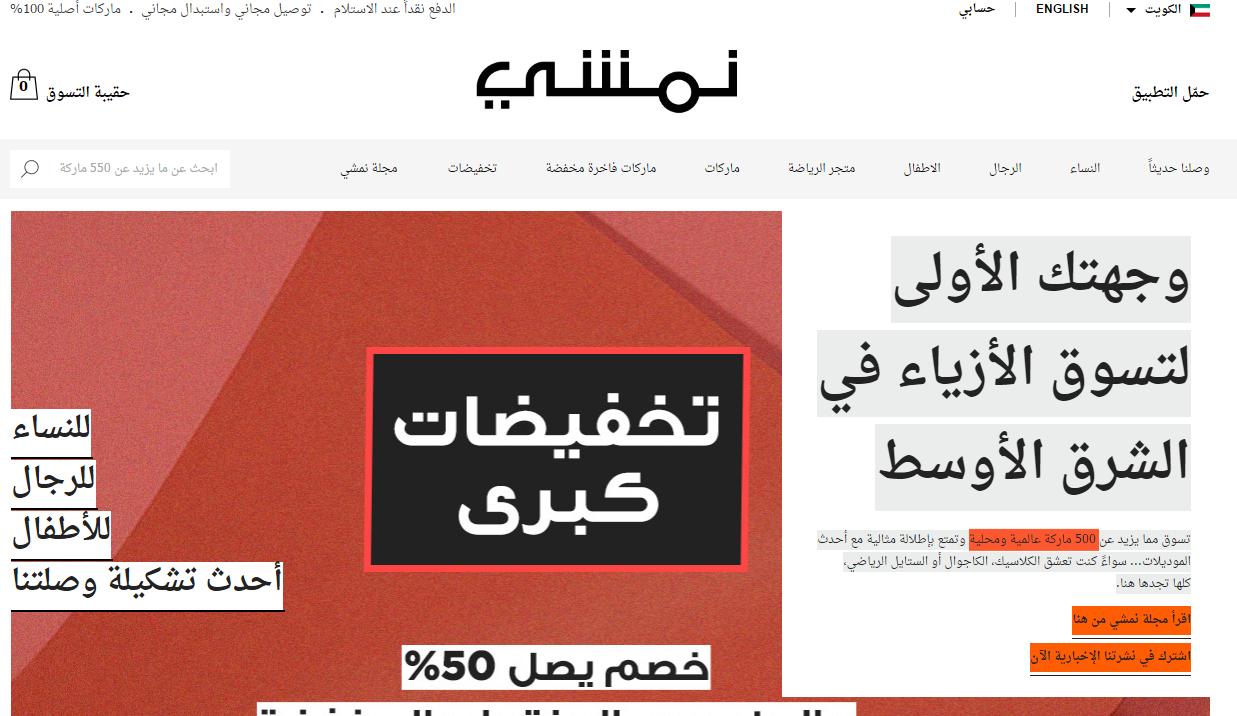304c9c84d أفضل مواقع التسوق الكويتية - موقع عرب شوبينج