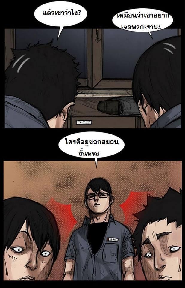 Dokgo - หน้า 16