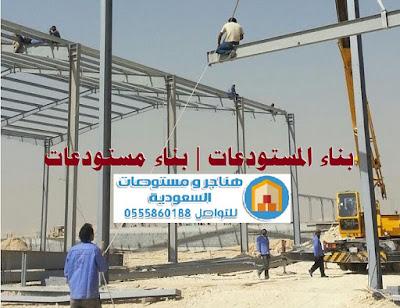بناء المستودعات - بناء مستودعات