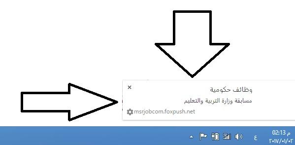 شرح تشغيل اشعارات موقع وظائف مصرية