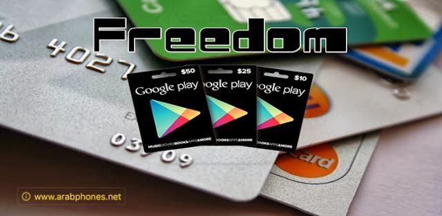 1- تطبيق freedom لتهكير الألعاب: