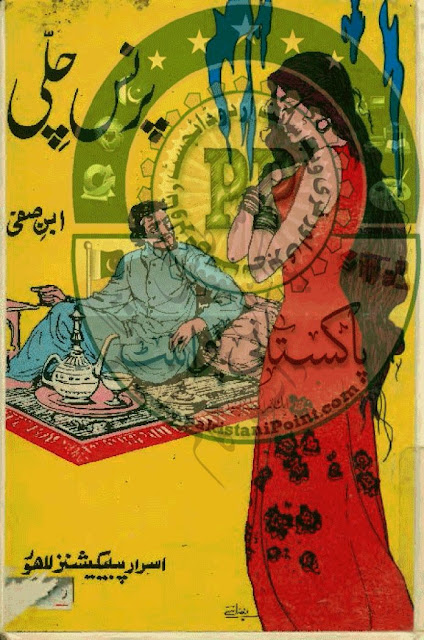 Prince Chilli Urdu Stories Book Ibn e Safi Kids Urdu Novel Free Download Read Online PDF