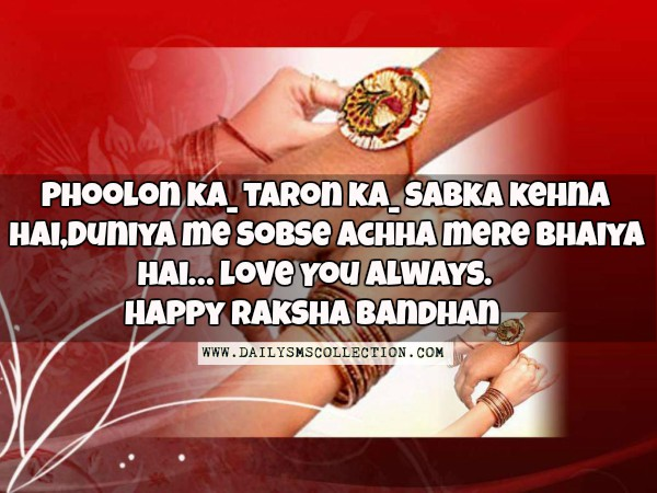 happy raksha bandhan rakhi images