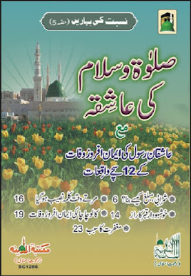 Download: Salat-o-Salam ki Aashiqa pdf in Urdu