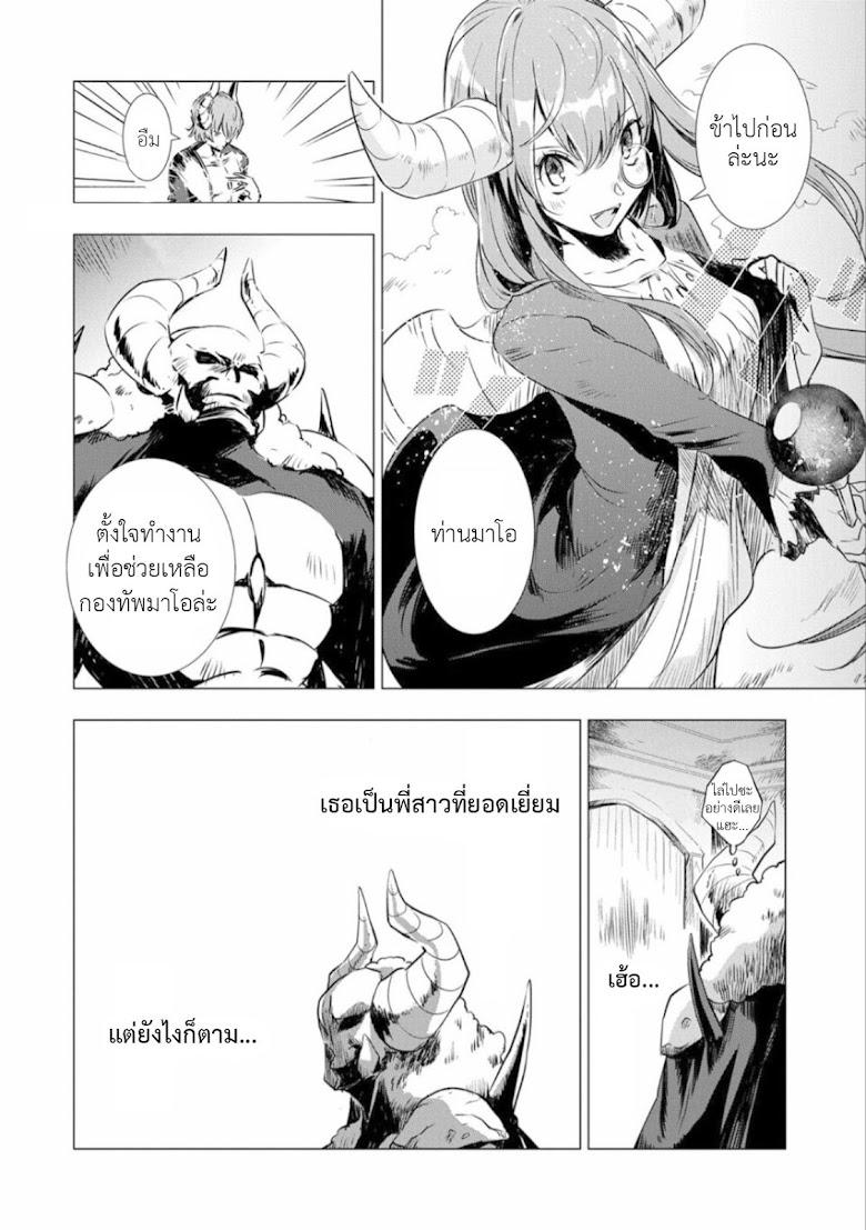 Maohritsu Chu-boss Yousei Academia - หน้า 8