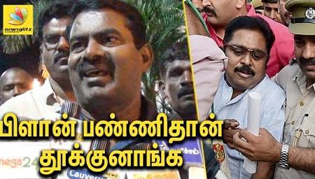 Seeman on TTV DInakaran Arrest : Latest Speech