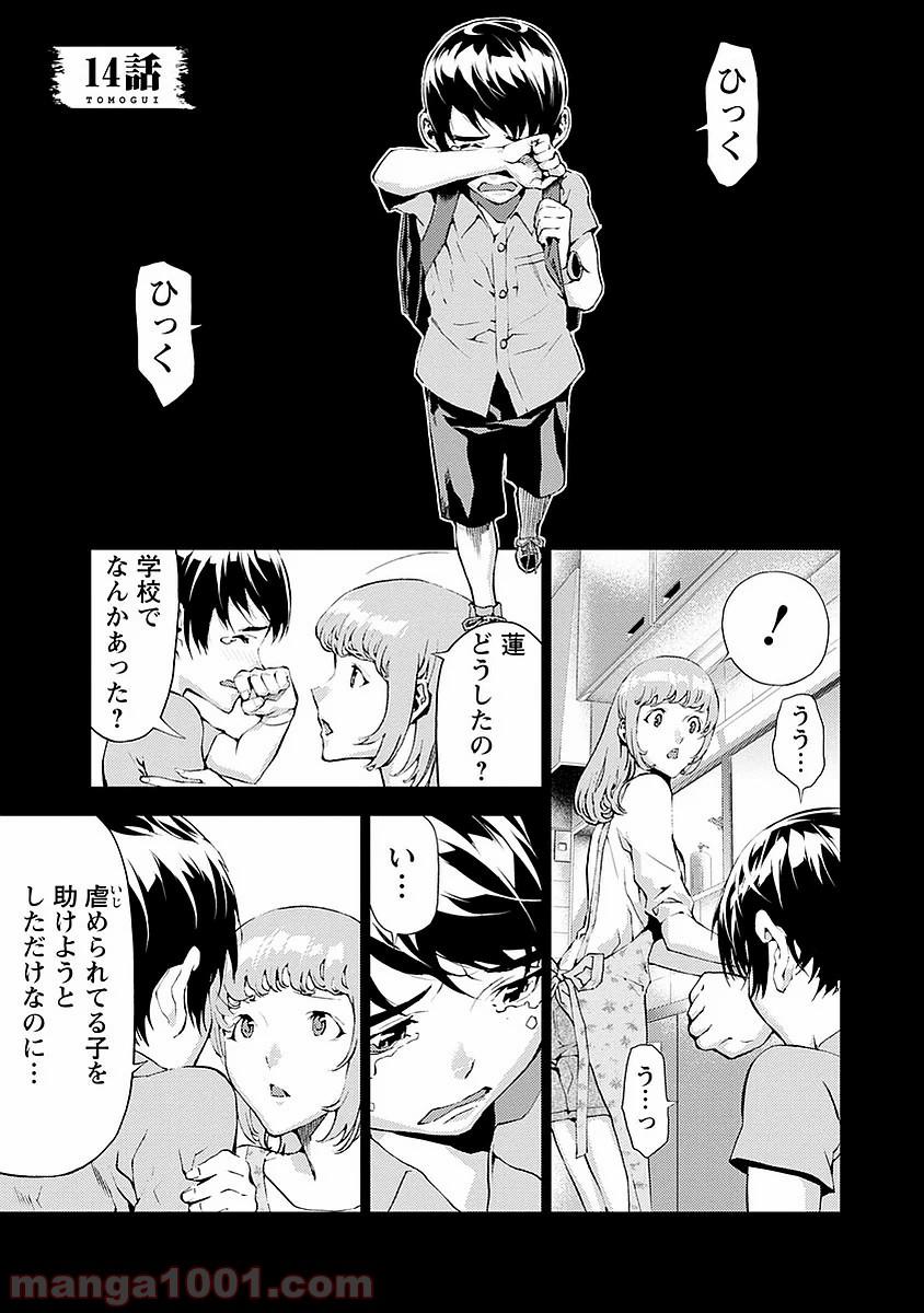 トモグイ - Raw 【第14話】 - Manga1001.com