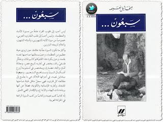 كتاب سبعون لميخائيل نعيمة pdf