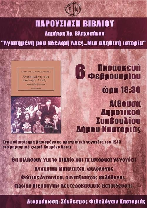 """Σήμερα - Καστοριά: Παρουσίαση βιβλίου, """"Αγαπημένη μου αδελφή Άλεξ… Μια αληθινή ιστορία"""""""
