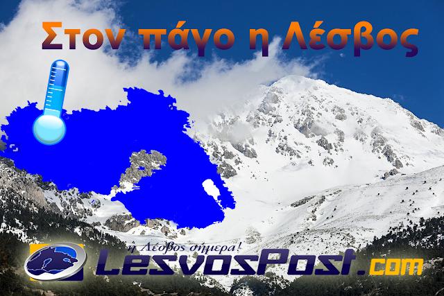 Επέλαση του Χιονιά στην Λέσβο (ΒΙΝΤΕΟ, ΦΩΤΟ)