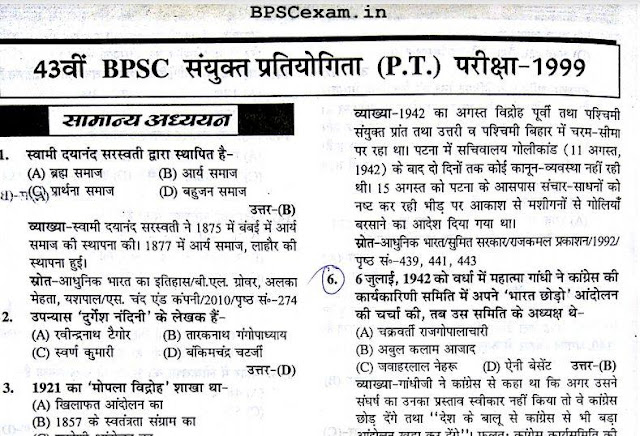 42th BPSC Bihar Public Service Commision 1996 Solved Previous Year Question Paper PDF | 42 वी B.P.S.C. संयुक्त प्रतियोगिता ( P.T.) परीक्षा – 1998 SOLVED PAPER PDF