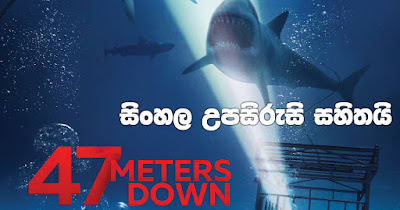 47 Meters Down (2017) Sinhala Sub