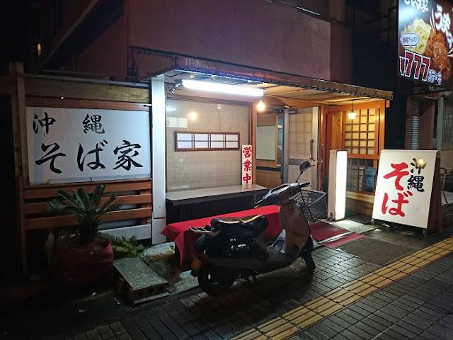 沖縄そば家の写真