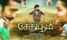 Sethu Boomi 2016 Tamil Movie Watch Online