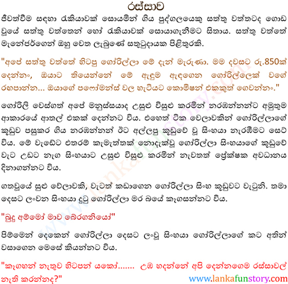 Sinhala Joke Stories-Occupation