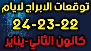 توقعات الابراج لايام 22-23-24 كانون الثاني-يناير