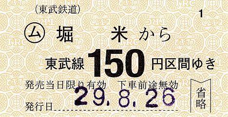 東武鉄道 常備軟券乗車券31 佐野線 堀米駅(2017年)