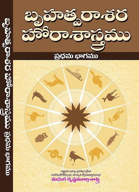 బృహత్పరాశర హోరశాస్త్రము |   Bruhat parasara Hora Sastram | GRANTHANIDHI | MOHANPUBLICATIONS | bhaktipustakalu