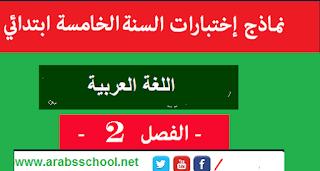 نماذج اختبارات في اللغة العربية للسنة الخامسة ابتدائي الفصل الدراسي الثاني