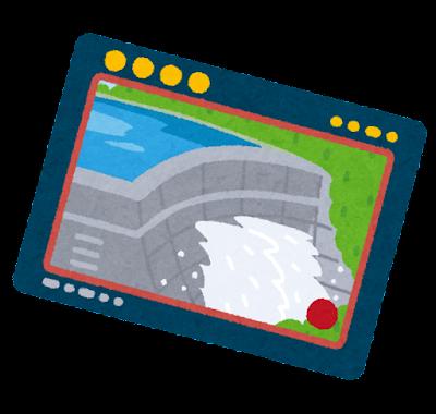 ダムカードのイラスト