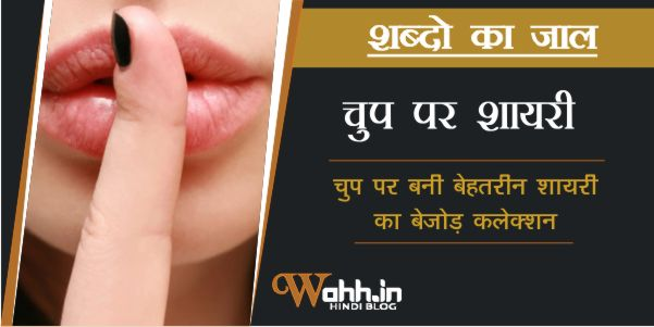 Chup-Par-Shayari-In-Hindi