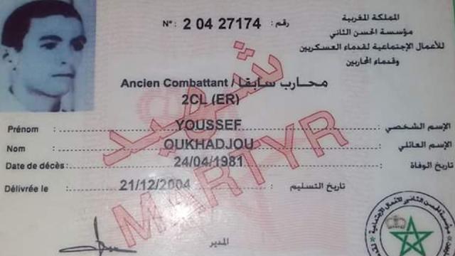 اسماء لا تنسى /وخدجو يوسف شهيد الجيش المغربي وشهيد حرب الصحراء