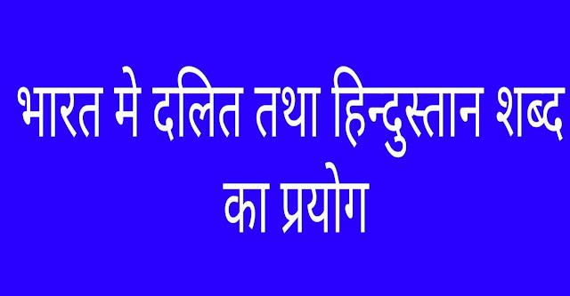 Dalit and Hindustan