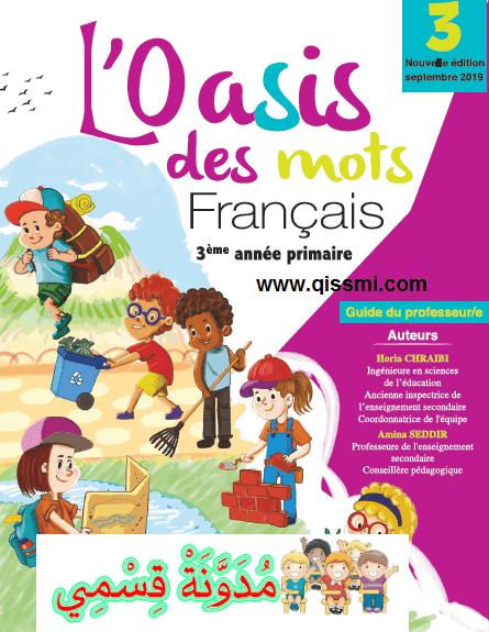 """Audio Livret """"L'Oasis des Mots Français"""" 3eAP"""