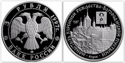 Монета 3 рубля 1997 г.