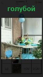 460 слов 4 голубые шарик, подушка в кресле и коврики под ногами 3 уровень