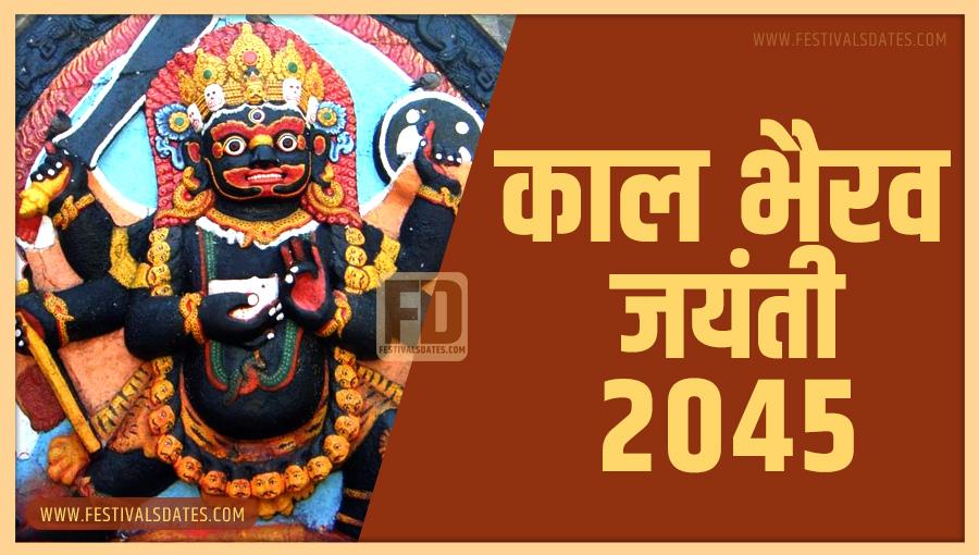2045 काल भैरव जयंती तारीख व समय भारतीय समय अनुसार