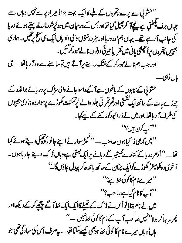 Urdu Novel Dakia Aur Jolaha Free Download