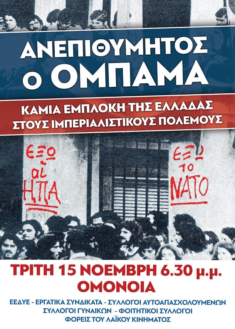 ΕΕΔΥΕ - ΜΑΖΙΚΟΙ ΦΟΡΕΙΣ: «Ανεπιθύμητος ο Ομπάμα - Καμία εμπλοκή της Ελλάδας στους ιμπεριαλιστικούς σχεδιασμούς και πολέμους»