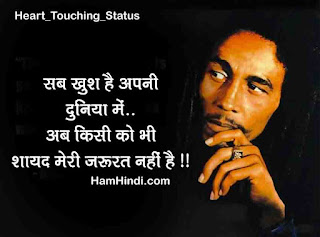 Best Hurt Heart touching Status in Hindi