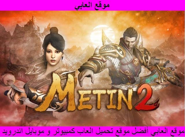 تحميل لعبة ميتن Metin 2 مغامرات الشرق العاب حرب download Metin 2 game