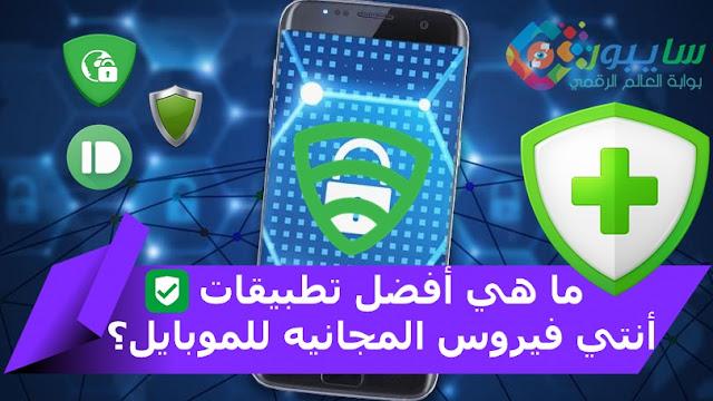 ما هي أفضل تطبيقات أنتي فيروس المجانيه  للموبايل؟