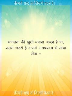 How to Build a High Performance Team? उच्च प्रदर्शन टीम कैसे बनाएं? motivational speech in Hindi