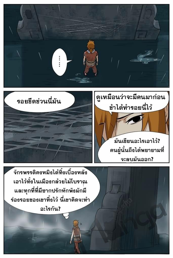 Tales of Demons and Gods ตอนที่ 160 หน้า 9