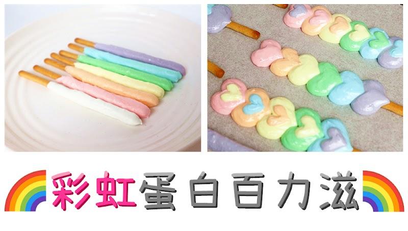 Rainbow Meringue Pepero 彩虹蛋白百力滋