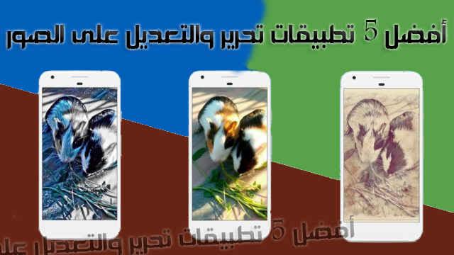 أفضل 5 تطبيقات تحرير والتعديل على الصور