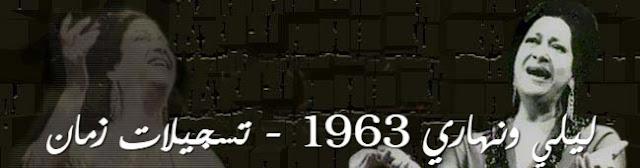 ليلي ونهاري ( لا يا حبيبي ) أم كلثوم من حفل سينما قصر النيل 6 يونيو 1963